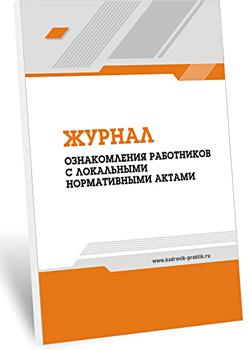 Акт об отказе работника подписать приказ о применении к нему дисциплинарного взыскания