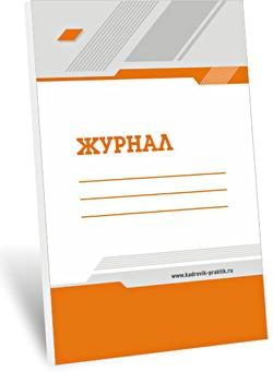 Журнал универсальный. «Пустой» (с незаполненными шапками граф) для учета/регистрации документов/событий