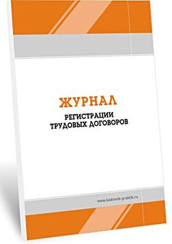 Журнал регистрации трудовых договоров