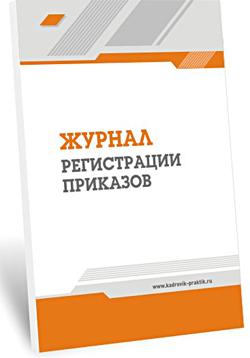 Дополнительное соглашение к трудовому договору (об изменении условий трудового договора)