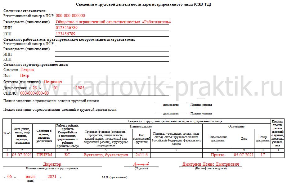 Образец СТД-Р работнику Крайнего Севера, принятого в июле 2021