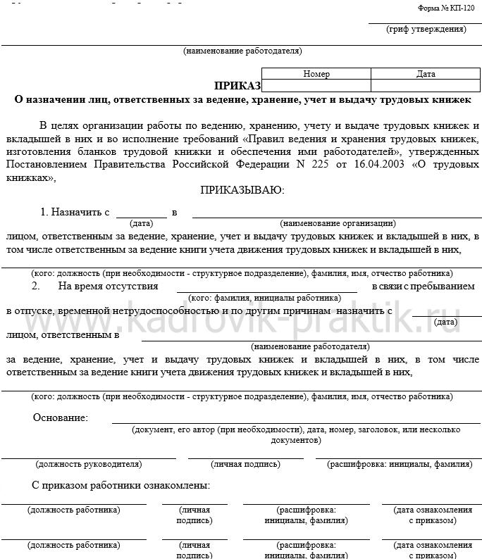 Приказ о назначении ответственного за кадровое дело