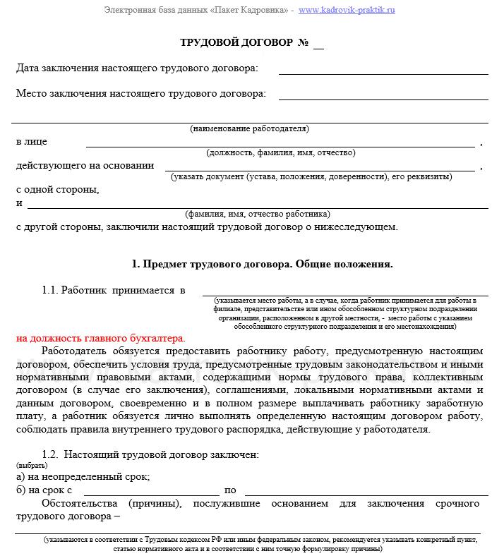 Трудовой договор главного бухгалтера ооо образец скачать ип ограничение на снятие наличных