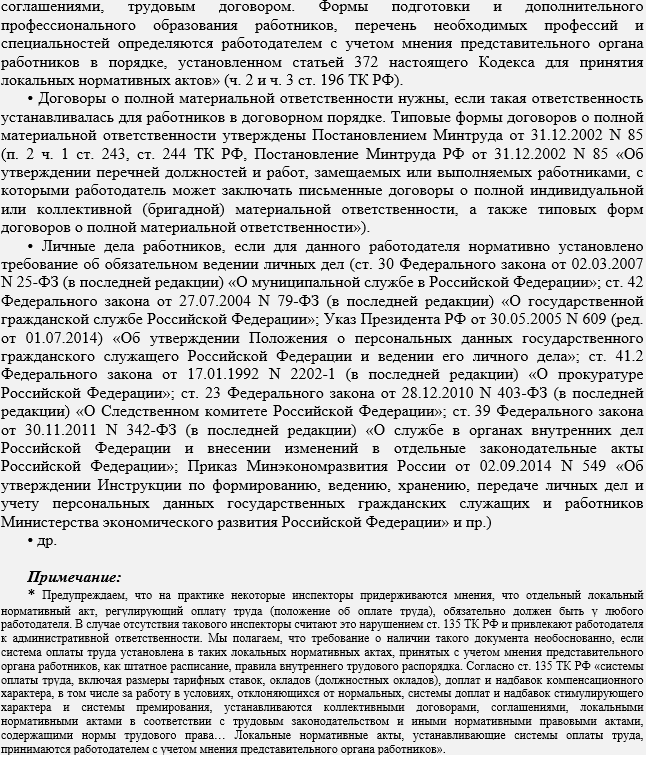 SOSTAV-DOKUMENTOV-NA-UChASTKE-KADROVOJ-RABOTY-ORGANIZACII3.png