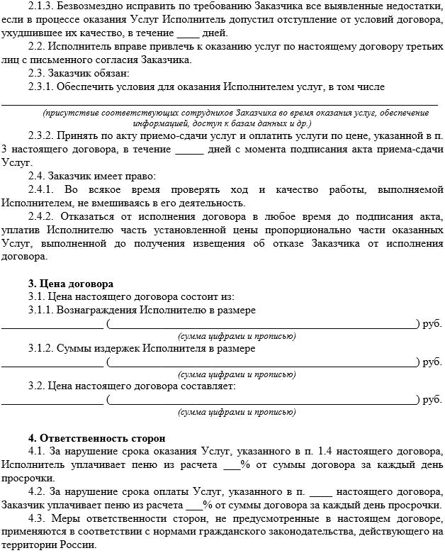 Договор гпх с кассиром образец