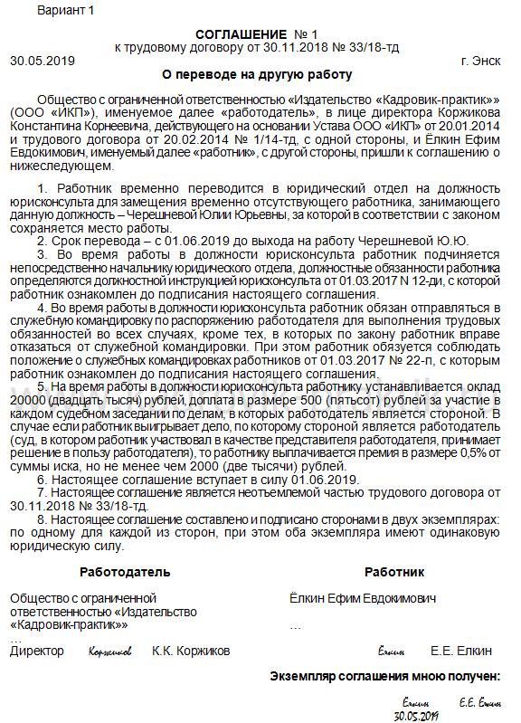 Соглашение о временном переводе на другую работу (должность) для замещения временно отсутствующего работника, за которым в соответствии с законом сохраняется место работы. Образцы. Вариант 1