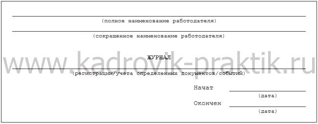 registraciucheta-opredelennyh-dokumentovsobytij.png