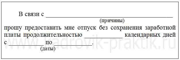 zayavleniya-o-predostavlenii-otpuska-bez-sokhraneniya-zarabotnoy-platy.png