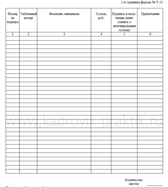 Platezhnaja-vedomost'-(forma-N-T-53).-Blank1.png