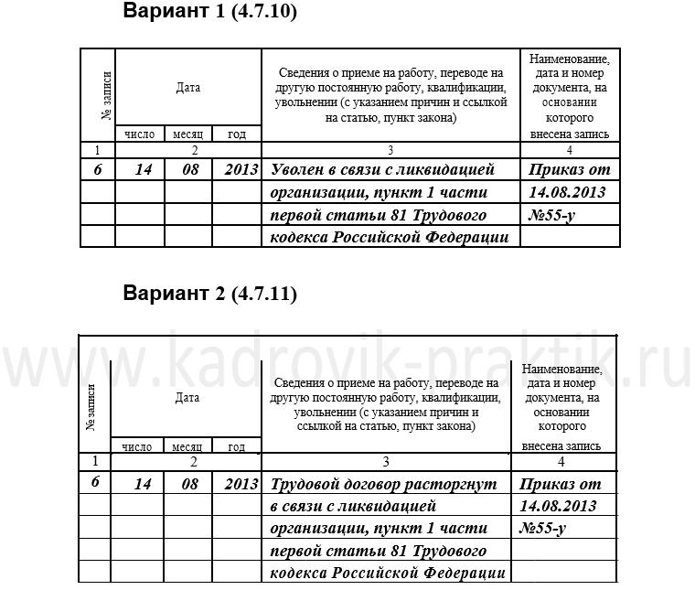 Ниже представлен порядок внесения записи в трудовую о ликвидации ооо в таком случае кадровику требуется сделать аналогичную запись в трудовой книжке как при ликвидации предприятия.