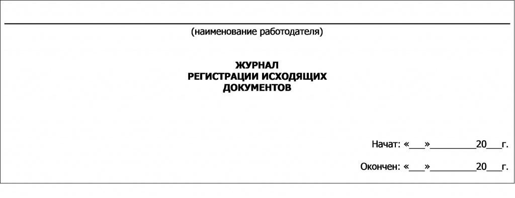 Образец Журнала Исходящей Документации - картинка 1
