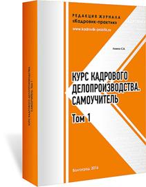Книга Курс кадрового делопроизводства. Самоучитель. Том 1