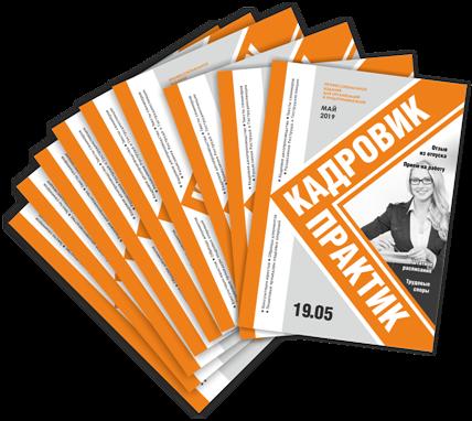 Журнал Кадровик-практик-2018