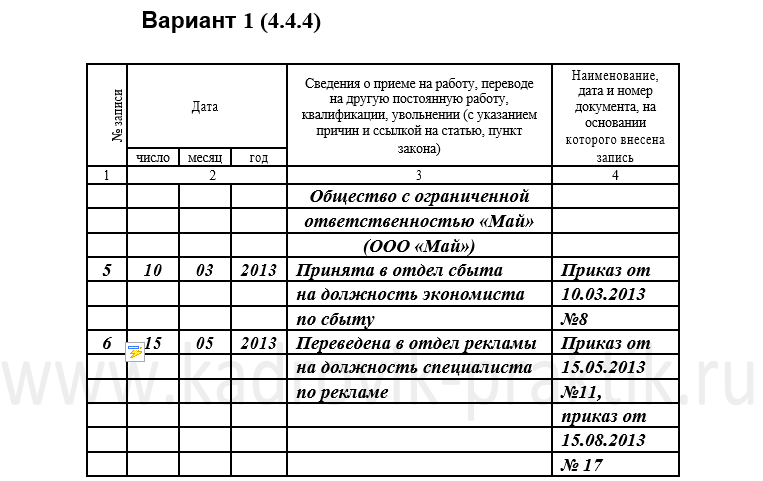 Primer-zapisi-o-perevode-na-druguju-rabotu-v-sluchae,-kogda-pervonachal