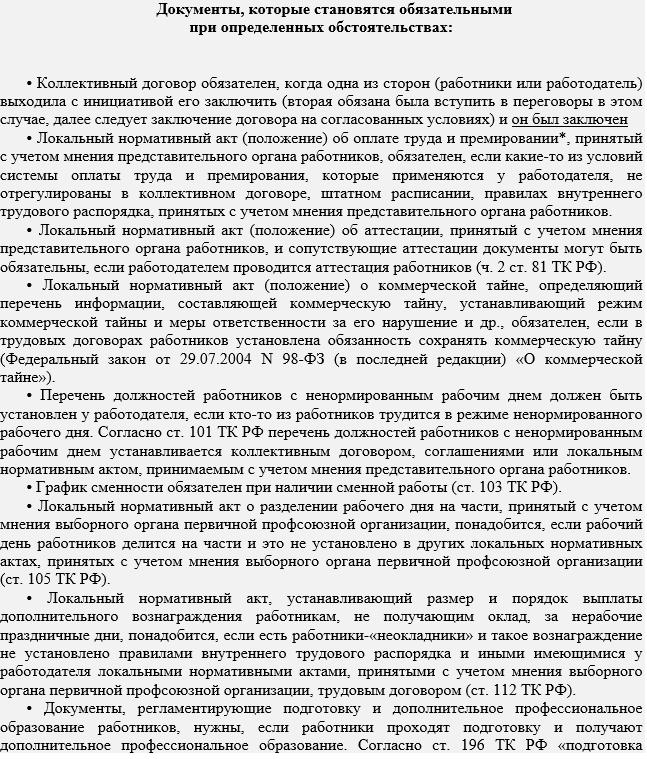 SOSTAV-DOKUMENTOV-NA-UChASTKE-KADROVOJ-RABOTY-ORGANIZACII1.png