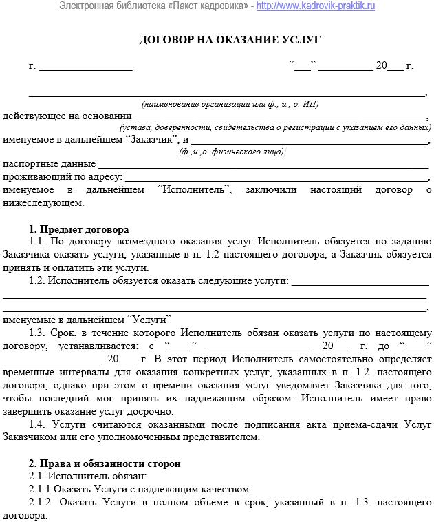 DOGOVOR-NA-OKAZANIE-USLUG-.png